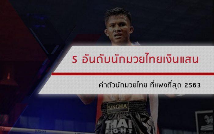 ค่าตัวนักมวยไทย ที่แพงที่สุด 2563